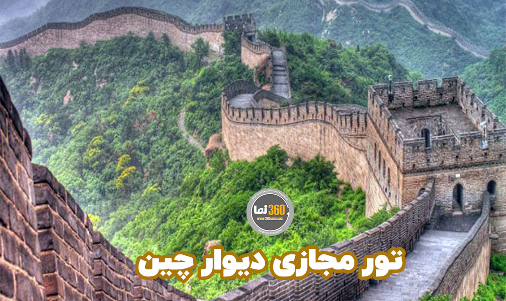 تور مجازی دیوار چین