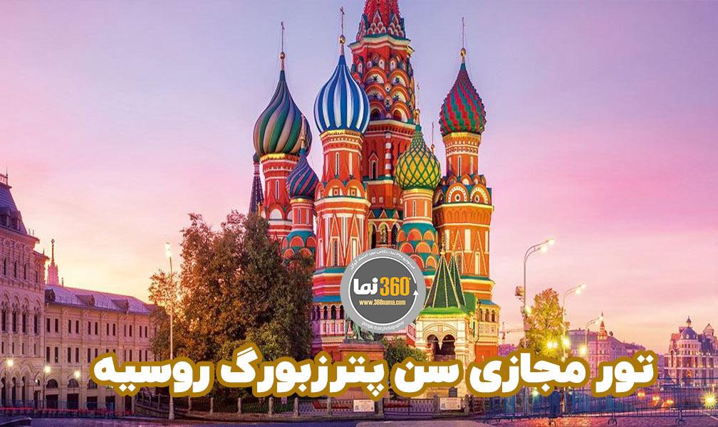 تور مجازی سن پترزبورگ روسیه