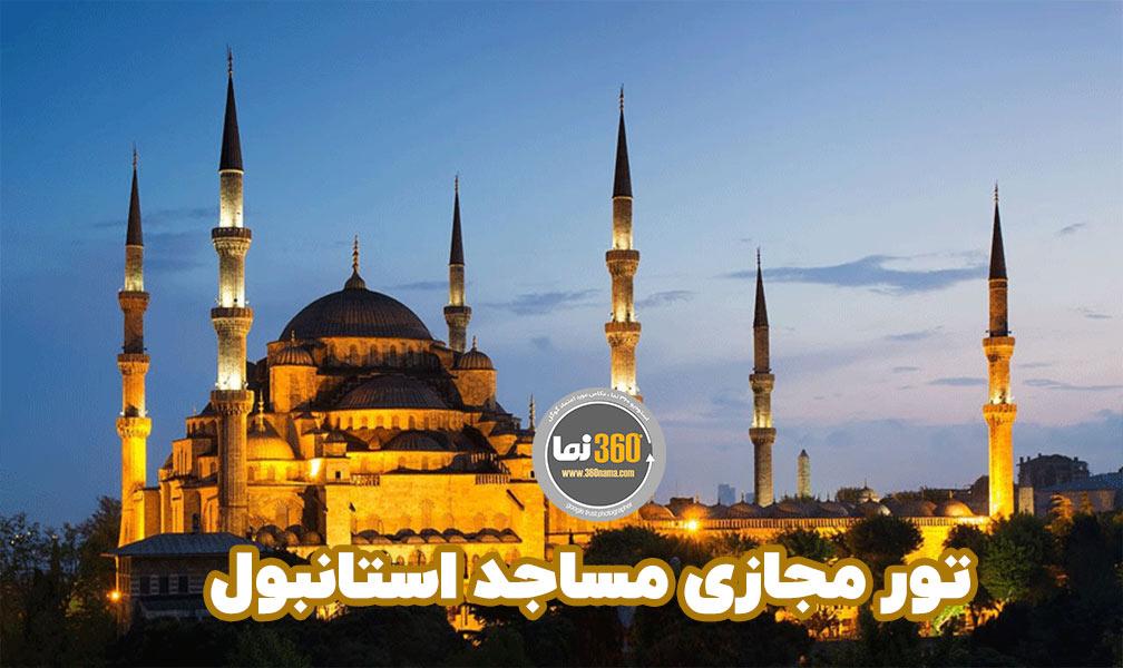 تور مجازی مساجد معروف استانبول ترکیه