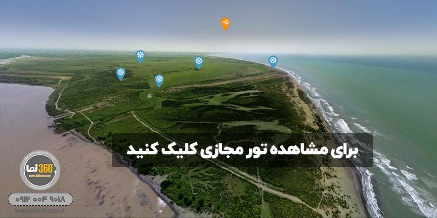 عکاسی 360 درجه هوایی از منطقه آزاد انزلی