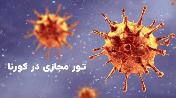 تور مجازی در دوران کرونا ویروس